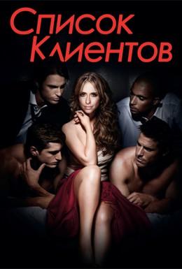 Постер фильма Список клиентов (2012)