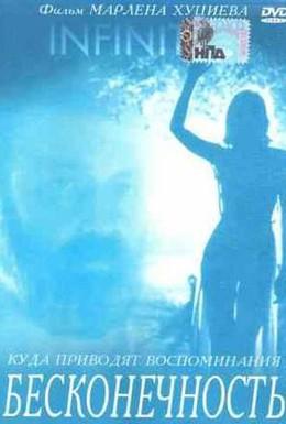 Постер фильма Бесконечность (1991)