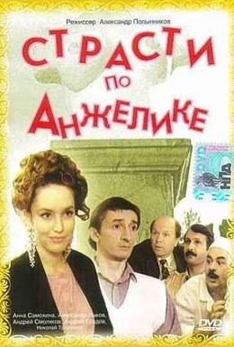 Постер фильма Страсти по Анжелике (1993)