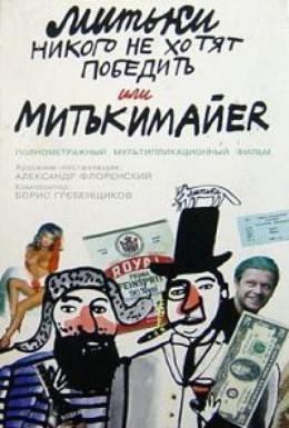 Постер фильма Митьки никого не хотят победить или Митькимайер (1992)