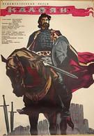 Калоян (1963)