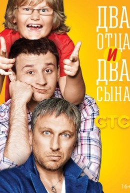 Постер фильма Два отца и два сына (2013)