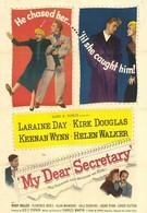 Моя дорогая секретарша (1948)