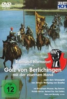 Постер фильма Гёц фон Берлихинген с железной рукой (1979)