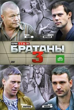 Постер фильма Братаны 3 (2012)