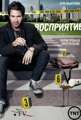 Постер фильма Восприятие (2012)