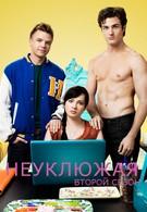 Неуклюжая (2011)