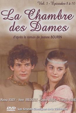 Постер фильма Тайны французского двора (1983)
