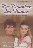 Тайны французского двора (1986)