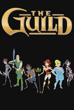 Постер фильма Гильдия (2008)