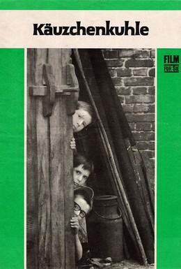 Постер фильма Клад на дне озера (1969)