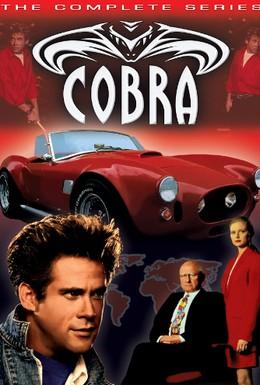 Постер фильма Кобра (1993)