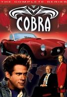 Кобра (1993)