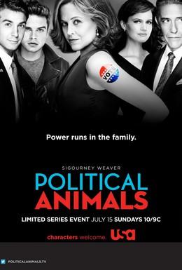 Постер фильма Политиканы (2012)
