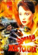 Время жестоких (2004)