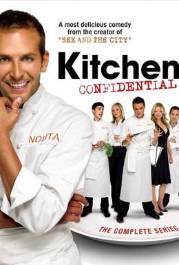 Постер фильма Секреты на кухне (2005)