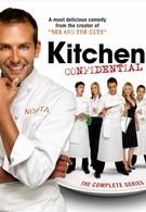Секреты на кухне (2005)