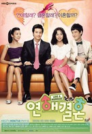 Любовь и брак (2008)