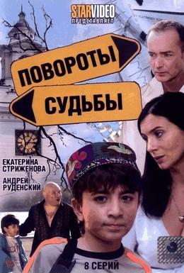 Постер фильма Повороты судьбы (2007)