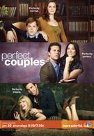 Идеальные пары (2010)