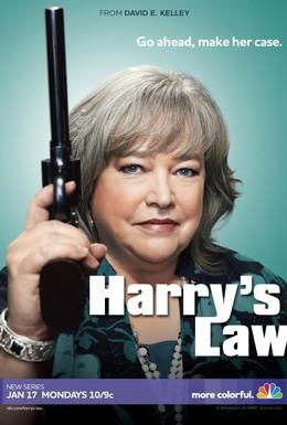 Постер фильма Закон Хэрри (2011)