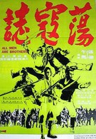 Все мужчины – братья (1975)