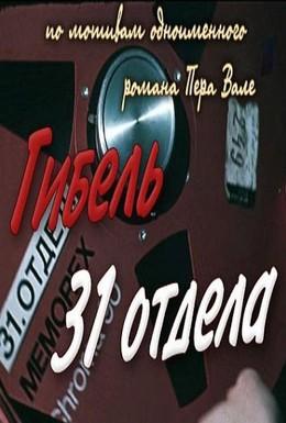Постер фильма Гибель 31-го отдела (1980)