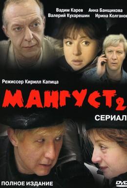 Постер фильма Мангуст 2 (2005)