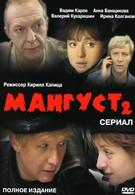 Мангуст 2 (2005)