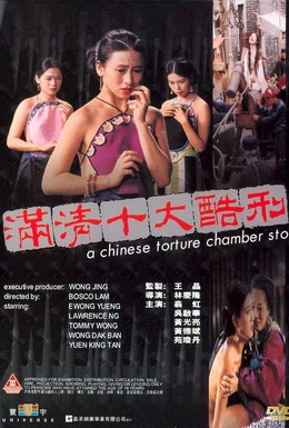 Постер фильма Китайская камера пыток (1994)