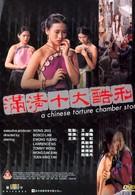Китайская камера пыток (1994)