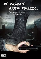 Не казните моего убийцу (1995)