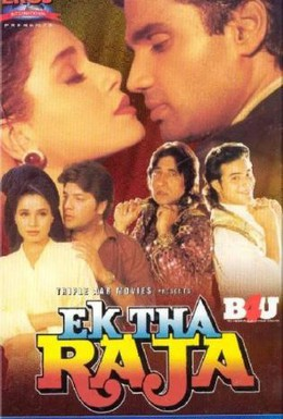 Постер фильма Жил-был Раджа (1996)