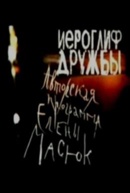 Постер фильма Иероглиф дружбы (2004)