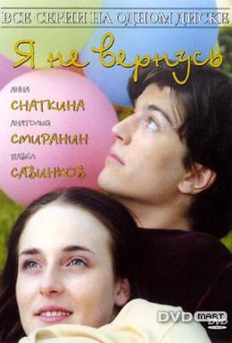 Постер фильма Я не вернусь (2005)