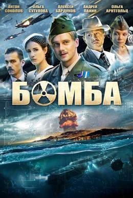 Постер фильма Бомба (2013)