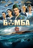 Бомба (2013)