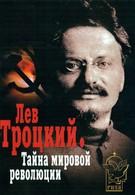 Лев Троцкий – Тайна мировой революции (2007)
