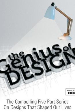 Постер фильма Гениальный дизайн (2010)