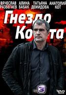 Гнездо Кочета (2013)