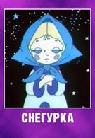 Снегурка (1969)