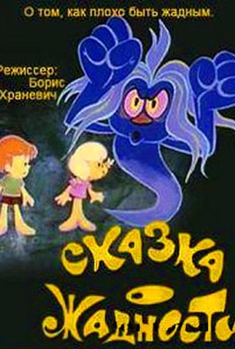 Постер фильма Сказка о жадности (1976)