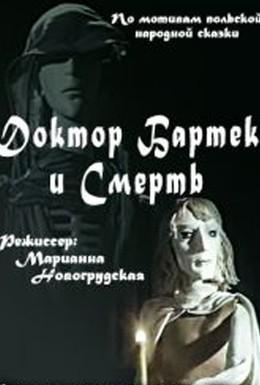 Постер фильма Доктор Бартек и Смерть (1989)