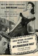Мое запретное прошлое (1951)