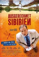 Как назло Сибирь (2012)