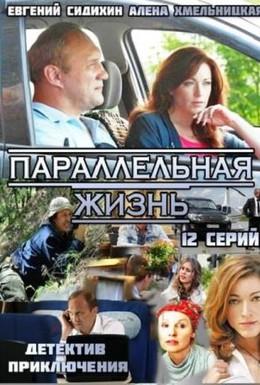 Постер фильма Роковое наследство (2013)