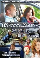 Роковое наследство (2013)