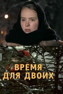 Постер фильма Время для двоих (2011)