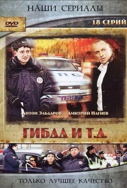 Постер фильма ГИБДД и т.д. (2008)