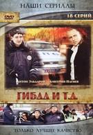 ГИБДД и т.д. (2008)